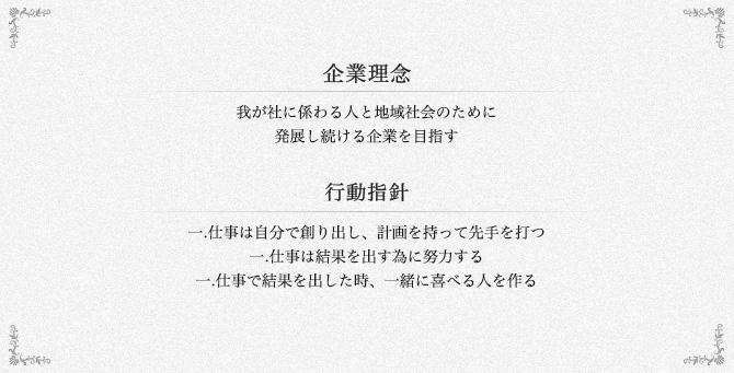 タイル・れんが・ブロック工事業